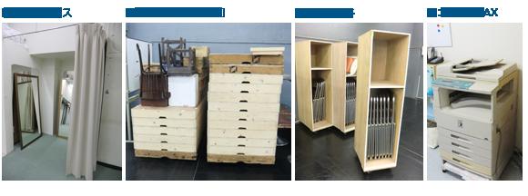 護国寺スタジオ 付帯設備 更衣スペース、平台、パイプ椅子、FAX&コピー