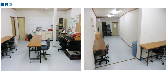 護国寺スタジオ 控室
